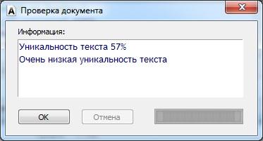 Результаты анализа текста на плагиат в программе для проверки уникальности текста Advego Plagiatus