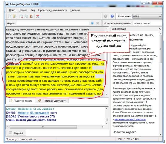 Повторяющиеся фрагменты текста в программе для проверки уникальности текста Advego Plagiatus