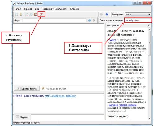 Главное окно программы для проверки уникальности текста Advego Plagiatus